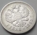 Рубль 1905г.,Биткин R1, фото №2