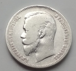 Рубль 1905г.,Биткин R1, фото №3