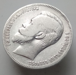 Рубль 1905г.,Биткин R1, фото №5