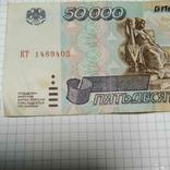 50000 рублей 1995 года., фото №3