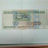 50000 рублей 1995 года., фото №5