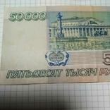 50000 рублей 1995 года., фото №6