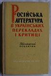 """Бібліографія """"Рос. література в укр. перекладах і критиці. Галичина і Буковина"""" (1963), фото №2"""
