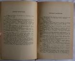 """Бібліографія """"Рос. література в укр. перекладах і критиці. Галичина і Буковина"""" (1963), фото №5"""