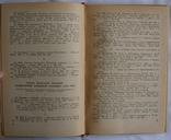 """Бібліографія """"Рос. література в укр. перекладах і критиці. Галичина і Буковина"""" (1963), фото №6"""