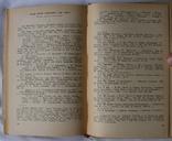 """Бібліографія """"Рос. література в укр. перекладах і критиці. Галичина і Буковина"""" (1963), фото №8"""