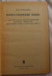 """Бібліографія """"Южнославянские языки"""" (1969), фото №3"""
