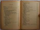 """Бібліографія """"Южнославянские языки"""" (1969), фото №6"""