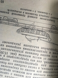 Наставление по перевозкам войск, фото №4