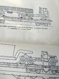Наставление по перевозкам войск, фото №6