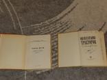 Трактор ДТ 75 В ,эксплуатация тракторов Т 74 и ДТ 75(2 книги одним лотом), фото №3