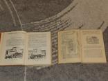 Трактор ДТ 75 В ,эксплуатация тракторов Т 74 и ДТ 75(2 книги одним лотом), фото №4