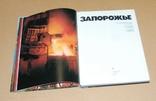 """Фотоальбом """"Запорожье"""", фото №3"""