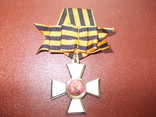 Георгиевские кресты.копии., фото №4