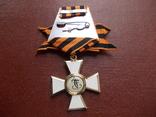 Георгиевские кресты.копии., фото №7