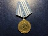 Медаль Нахимова. С номером. Копия, фото №2