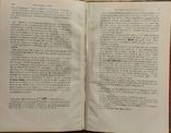 171. Журнал Археологии 1882 год на французском, фото №9