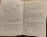 171. Журнал Археологии 1882 год на французском, фото №13