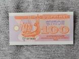 100 кабованців 1992 рік купон номера підряд, фото №5