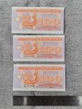 100 кабованців 1992 рік купон номера підряд, фото №9
