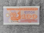 100 карбованців 1992 рік купон номера підряд 2 шт., фото №4