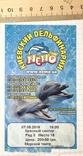 """Билет в дельфинарий """"Немо"""", Киев, 7 сентября 2016, фото №2"""