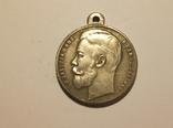 Копия медаль за храбрость 4 степ А54, фото №3