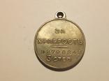 Копия медаль за храбрость 3 степ А56, фото №2