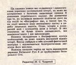З голосу нашої Кліо.Події і люди української історії.1993 р., фото №4