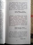 """Степан Острозький """"Жиди"""", автограф автора, фото №7"""