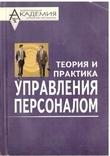 Теория и практика управления персоналом.1998 г., фото №2