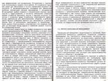 Теория и практика управления персоналом.1998 г., фото №6