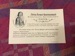 Лейб Гвардии Полк Открытка Приглашение до 1917г, фото №2