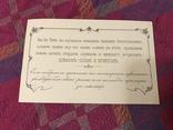 Лейб Гвардии Полк Открытка Приглашение до 1917г, фото №4