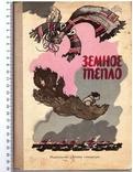 Земное тепло.Мансийские сказы.1979 г., фото №2