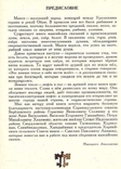 Земное тепло.Мансийские сказы.1979 г., фото №4