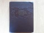 Книга о вкусной и здоровой пище 1954г.(Сталин), фото №2