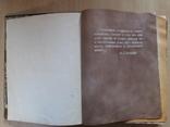 Книга о вкусной и здоровой пище 1954г.(Сталин), фото №7