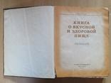 Книга о вкусной и здоровой пище 1954г.(Сталин), фото №8