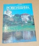 """Фотоальбом  """"Ровенщина"""", фото №2"""