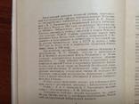 История библиотечного дела в СССР (до 1917 года), фото №5