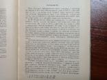 История библиотечного дела в СССР (до 1917 года), фото №6