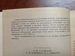 Древнерусская книжность, фото №5
