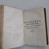 1768 г. Судебник, сборник законов. Первое издание., фото №5