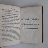 1768 г. Судебник, сборник законов. Первое издание., фото №6
