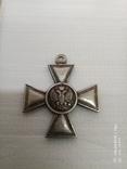 Георгиевский Крест для иноверцев 2 степени №28 копия, фото №2