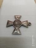 Георгиевский Крест для иноверцев 2 степени №28 копия, фото №5