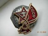 Заслуженный мастер спорта СССР.копия., фото №5