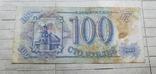 100 рублей 1993, фото №2