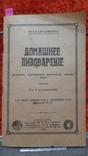 Домашнее Пивоварение Репринт 1914год(1204), фото №2